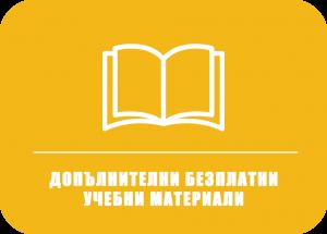 Information-Icon-teachers-books-1-yellow